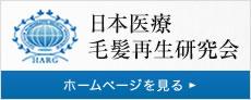 日本医療発毛再生研究会