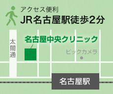 JR名古屋駅徒歩2分